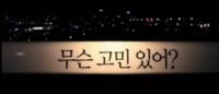 "Samsung Life Insurance: ""Bridge of Life"""